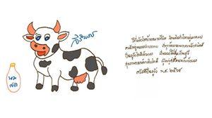 """กรมสมเด็จพระเทพฯ พระราชทานพรปีใหม่ """"สวัสดีปีฉลูวัว พ.ศ.2564"""""""