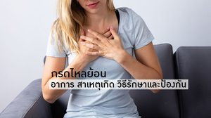 อาการ สาเหตุเกิด วิธีรักษาและป้องกัน