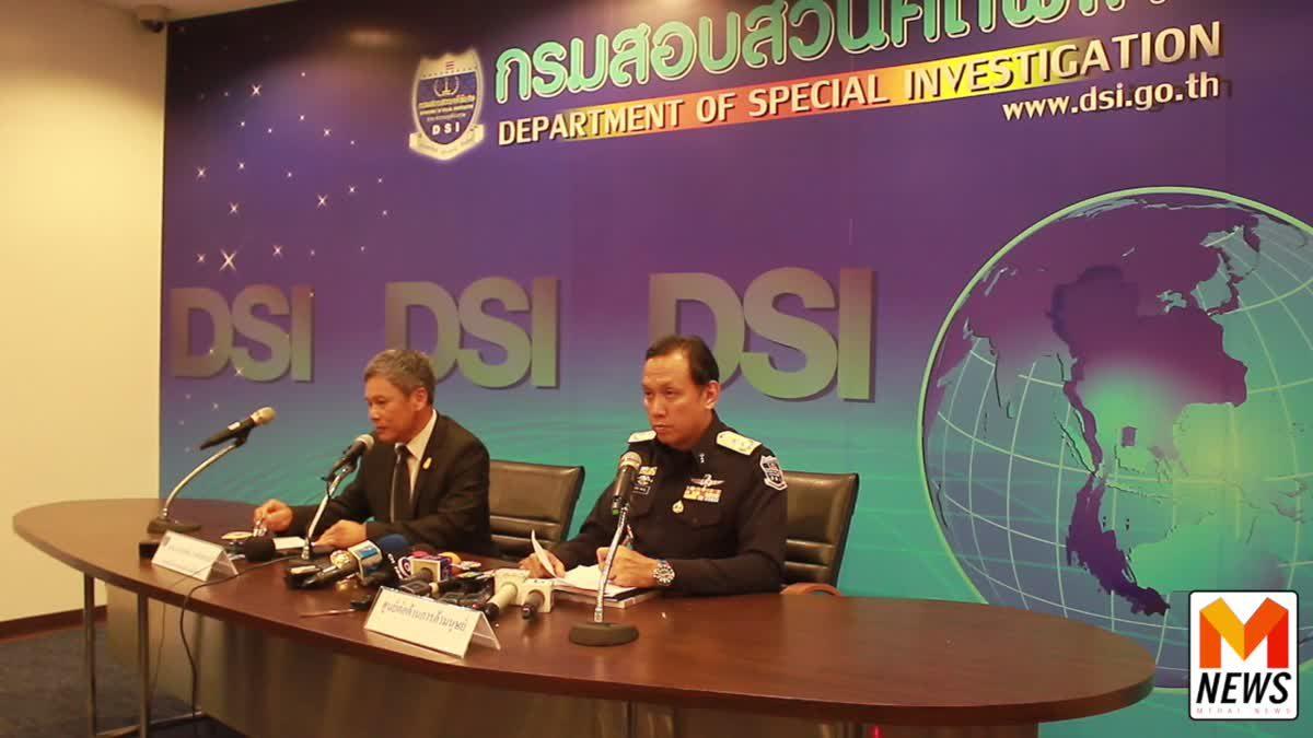DSI จับกุมผู้ต้องหาค้ามนุษย์รายใหญ่