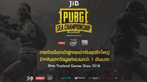 ตารางการแข่งขัน JIB PUBG SEA CHAMPIONSHIP Bangkok 2018