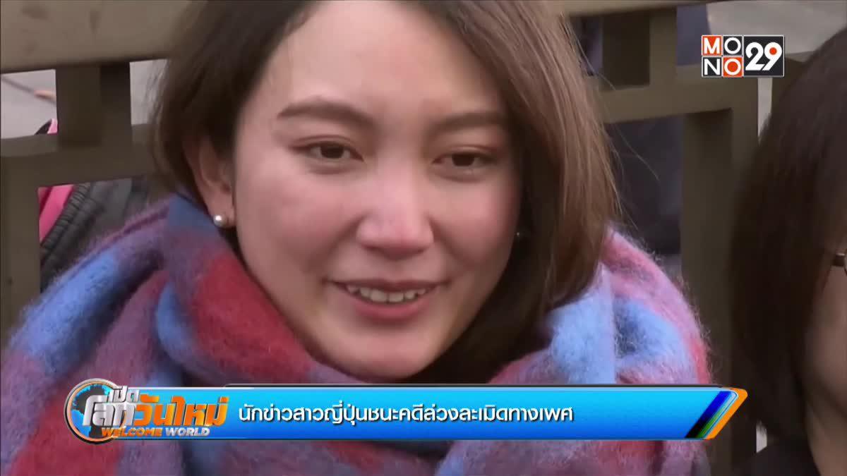 นักข่าวสาวญี่ปุ่นชนะคดีล่วงละเมิดทางเพศ