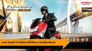 Yamaha NMAX155cc สีสันใหม่ล่าสุด Ride me to the MAX