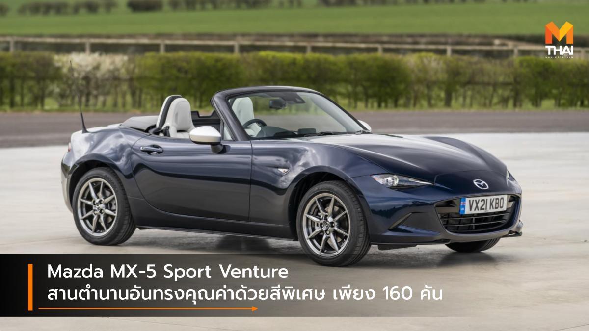 Mazda MX-5 Sport Venture สานตำนานอันทรงคุณค่าด้วยสีพิเศษ เพียง 160 คัน