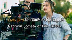 Lady Bird ทำแต้มเก็บรางวัลใหญ่เวที National Society of Film Critics