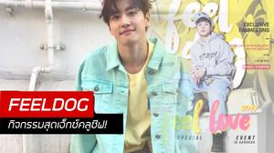 FEELDOG หวนเยือนไทย! เตรียมเปิดคลาสเวิร์คช็อปสอนเต้น – แฟนมีตติ้งสุดพิเศษ