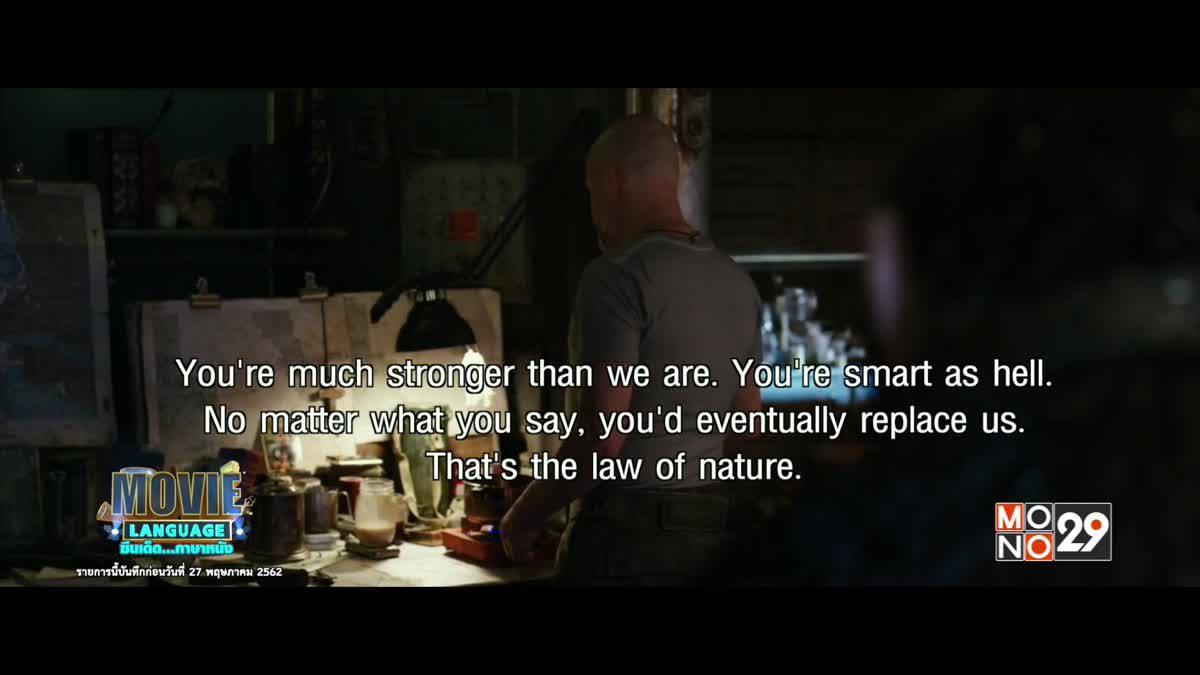 Movie Language ซีนเด็ดภาษาหนัง จากภาพยนตร์เรื่อง War for the Planet of the Apes