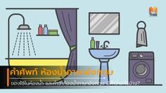 คำศัพท์เกี่ยวกับ ห้องน้ำภาษาอังกฤษ
