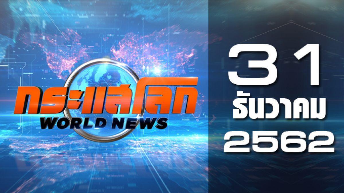 กระแสโลก World News 31-12-62