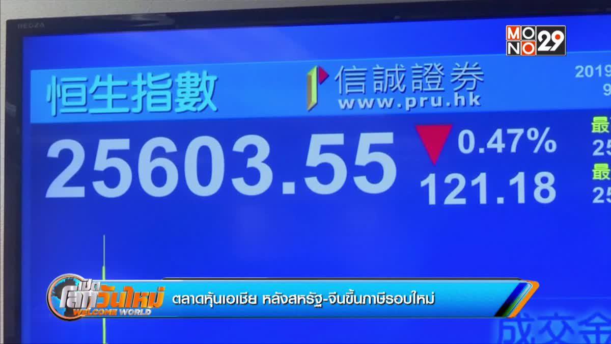 ตลาดหุ้นเอเชีย หลังสหรัฐ-จีนขึ้นภาษีรอบใหม่