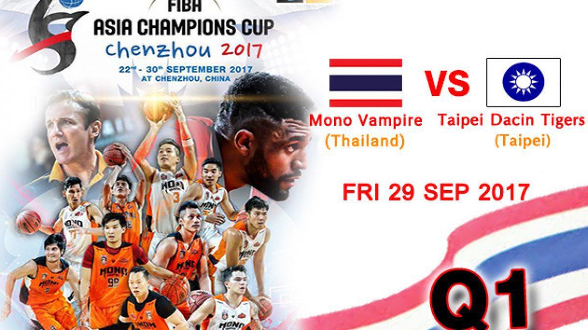 การเเข่งขันบาสเกตบอล FIBA Asia Champions cup 2017 : Mono Vampire (THA) VS Taipei Dacin Tigers (TPE) Q1 ( 29 Sep 2017 )