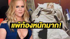 เอมี ชูเมอร์ แพ้ท้องหนักมาก จนต้องแอดมิทโรงพยาบาล!