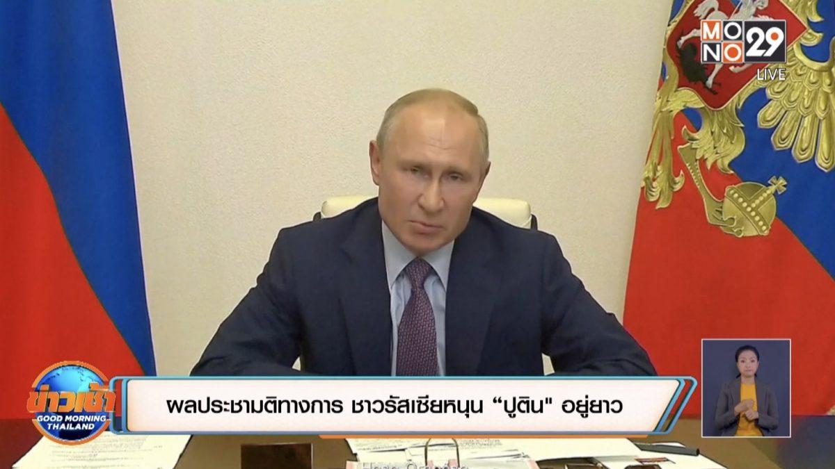 """ผลประชามติทางการ ชาวรัสเซียหนุน """"ปูติน"""" อยู่ยาว"""