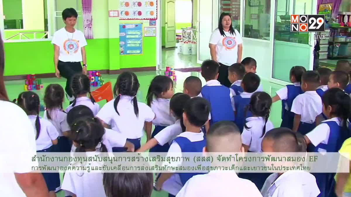 เสริมพลังชุมชน สร้างทักษะสมอง EF เด็กปฐมวัย