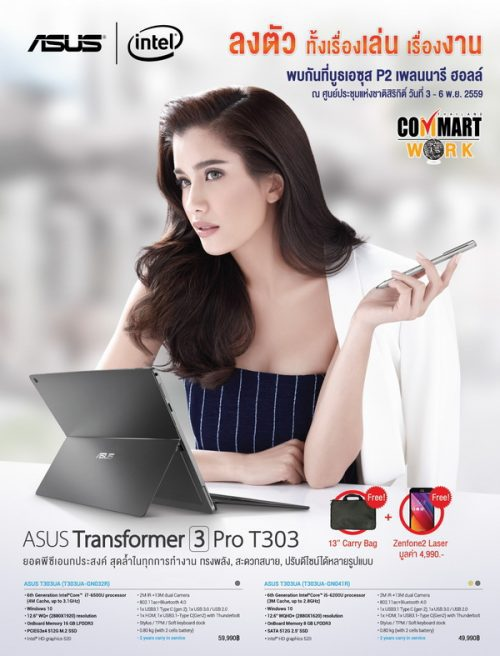 asus_commart-work_1_resize