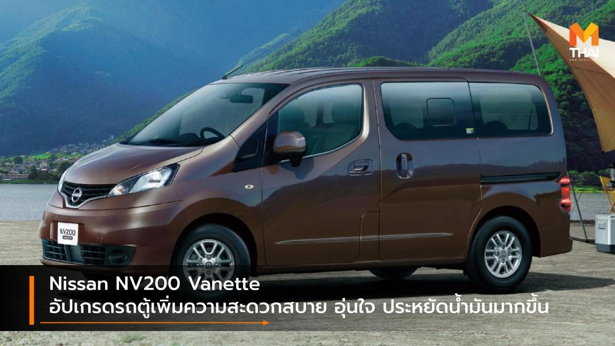Nissan NV200 Vanette อัปเกรดรถตู้เพิ่มความสะดวกสบาย อุ่นใจ ประหยัดน้ำมันมากขึ้น