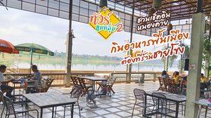 ทัวร์แบบสุ่ม ซีซั่น 2 ชวนเช็คอินหนองคาย กินอาหารพื้นเมือง ต้องที่ร้านชายโขง