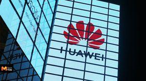 รัฐมนตรีต่างประเทศของอเมริกา เตือนประเทศพันธมิตร ให้หยุดใช้อุปกรณ์ของ Huawei!!