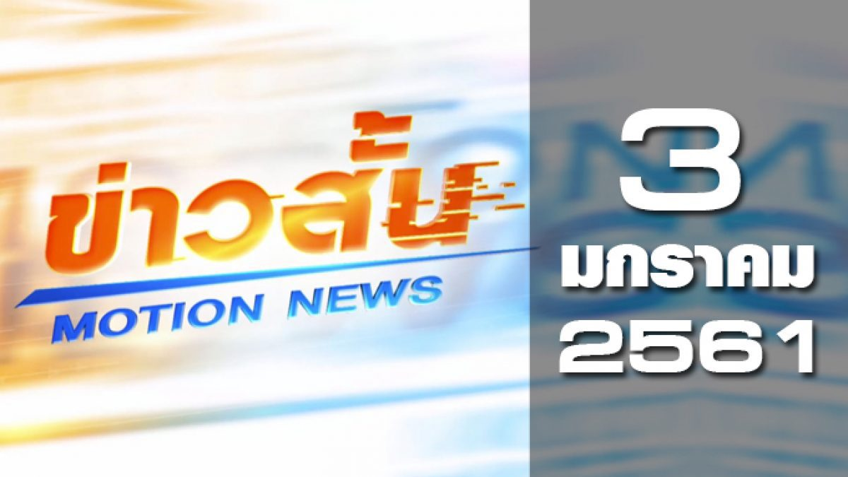 ข่าวสั้น Motion News Break 1 03-01-61