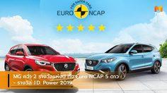 MG คว้า 2 รางวัลแห่งปี ทั้ง Euro NCAP 5 ดาว – รางวัล J.D. Power 2019
