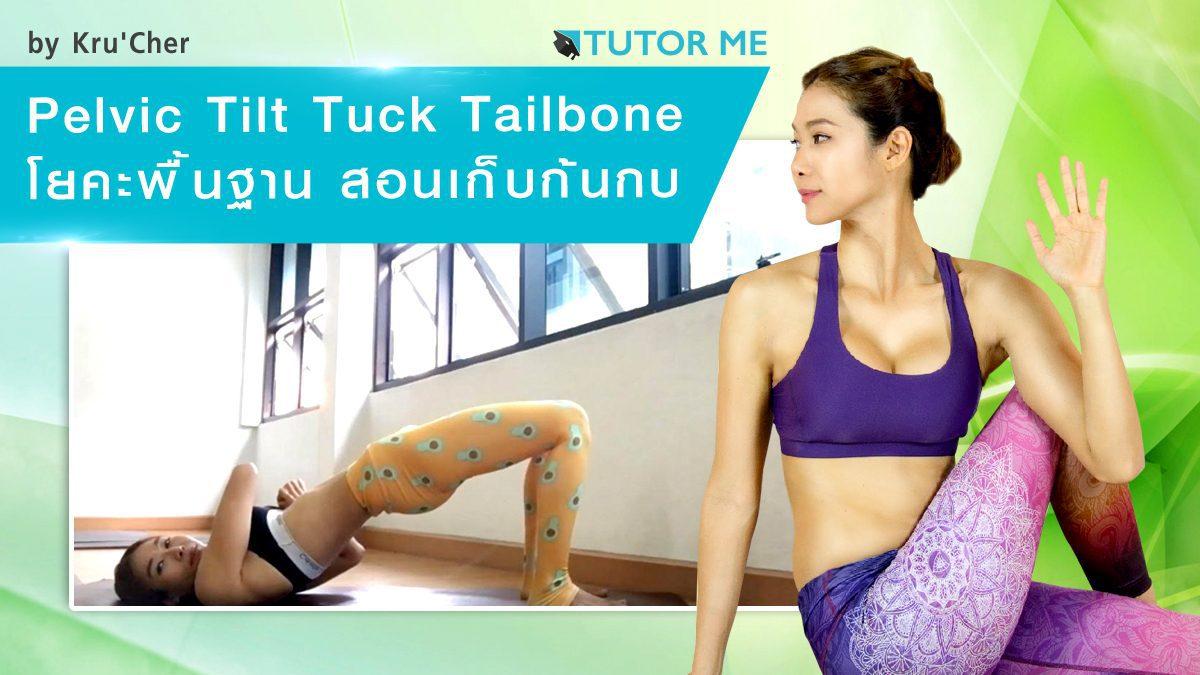 Pelvic Tilt Tuck Tailbone : โยคะพื้นฐาน สอนเก็บก้นกบ by Kru'Cher