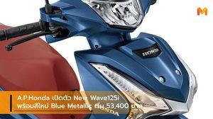 A.P.Honda เปิดตัว New Wave125i โดดเด่นสมค่าแห่งผู้นำพร้อมสีใหม่ Blue Metallic