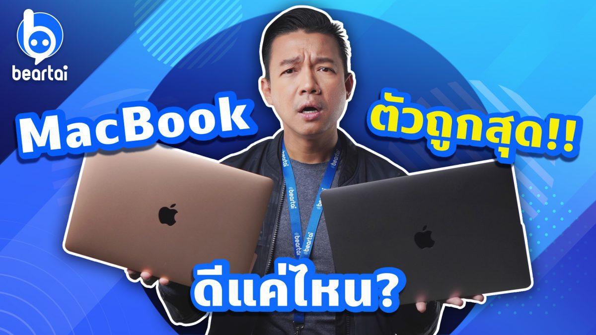 รีวิว #MacBook Air 2019 ตัวล่าสุด รุ่นราคาถูกที่สุด ใช้งานจริงดีไหม