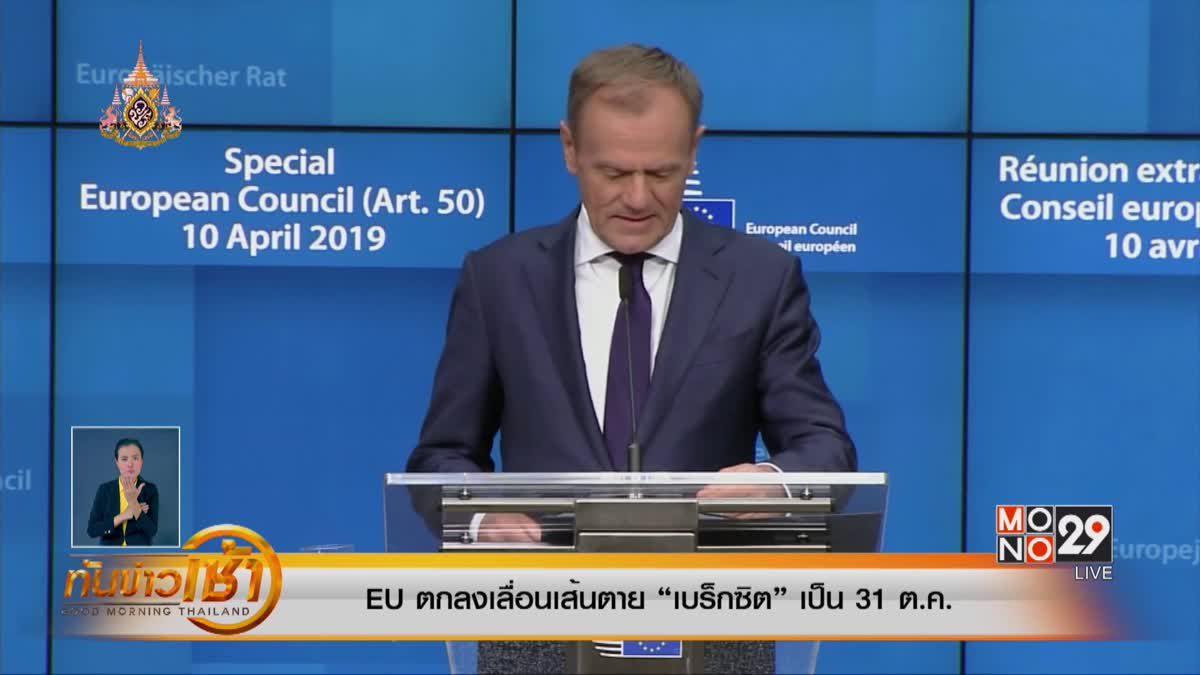 "EU ตกลงเลื่อนเส้นตาย ""เบร็กซิต"" เป็น 31 ต.ค."