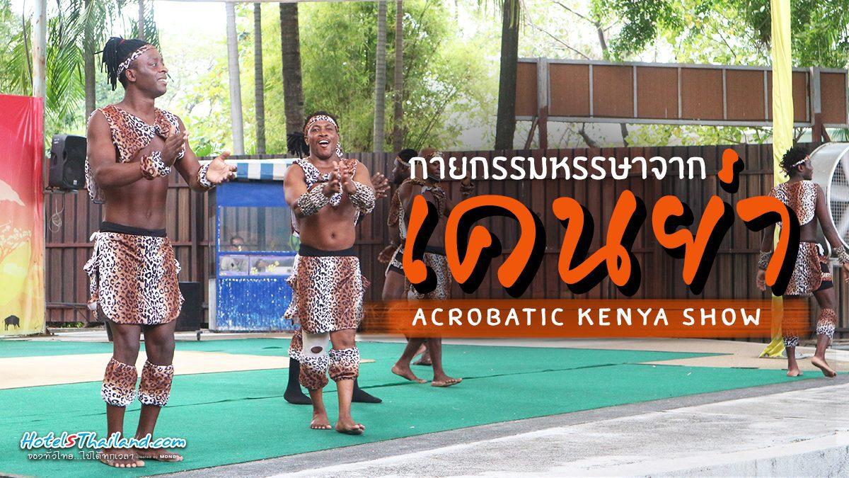 """กายกรรมหรรษา จากเคนย่า """"Acrobatic Kenya Show"""""""