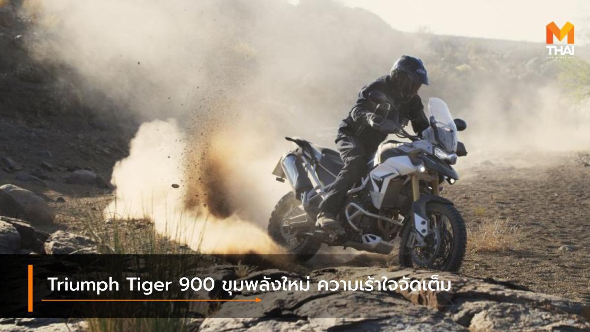 Triumph Tiger 900 โฉมใหม่ ขุมพลังใหม่ ความเร้าใจจัดเต็ม