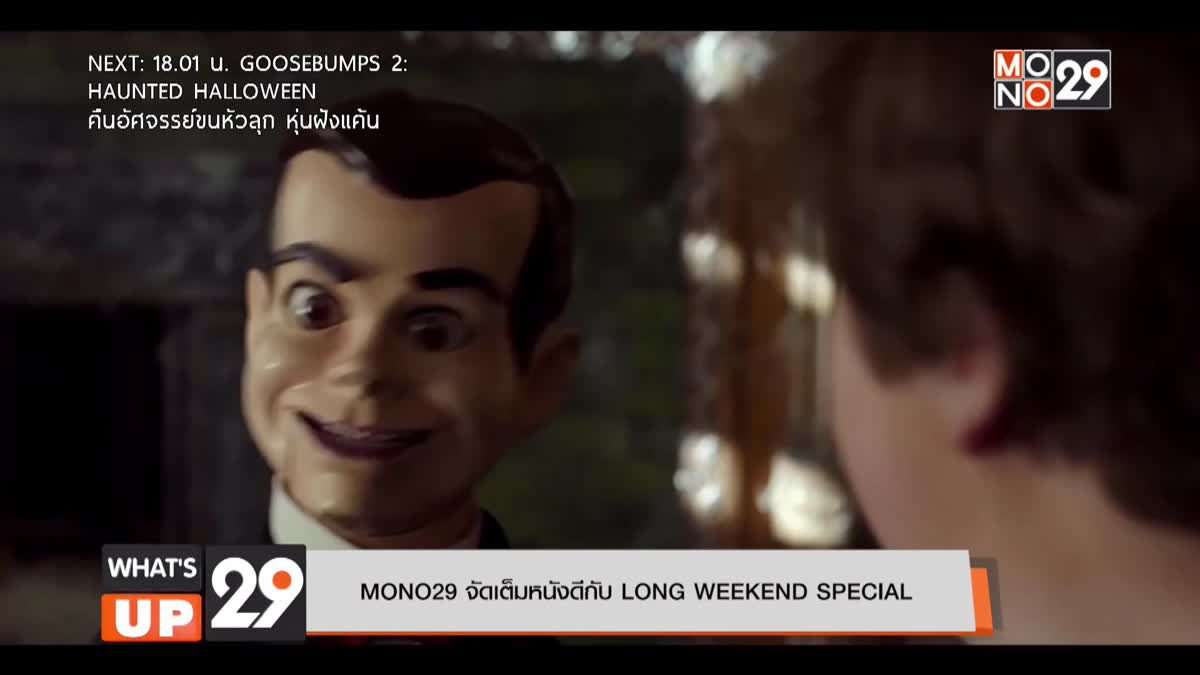 MONO29 จัดเต็มหนังดีกับ LONG WEEKEND SPECIAL