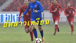 ธนีกานต์-กาญจนา ซัด! ชบาแก้วอัดเวียดนาม 2-0 ส่งท้ายศึกสี่เส้าที่จีน