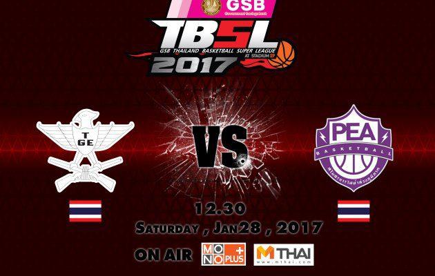 ไฮไลท์ การแข่งขันบาสเกตบอล GSB TBSL2017 TGE (ไทยเครื่องสนาม) VS PEA (การไฟฟ้า) 28/01/60
