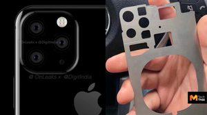 iPhone XI หลุดชิ้นส่วนจริง ยืนยันมีกล้องหลัง 3 ตัว รองรับชาร์จไร้สาย