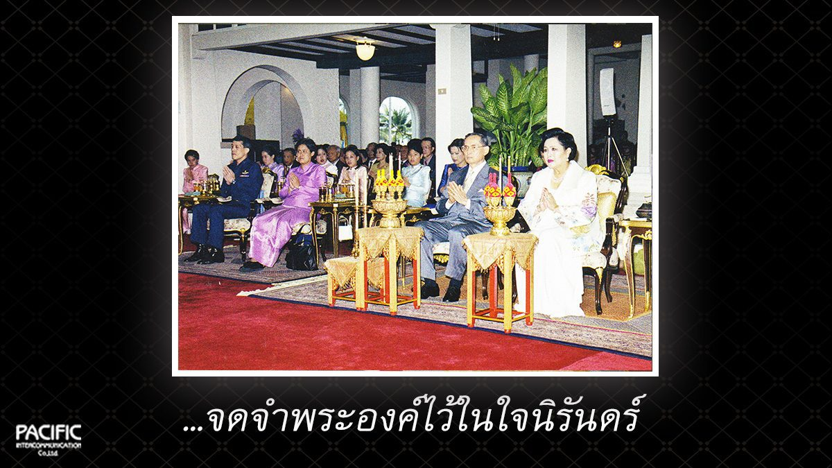 17 วัน ก่อนการกราบลา - บันทึกไทยบันทึกพระชนมชีพ