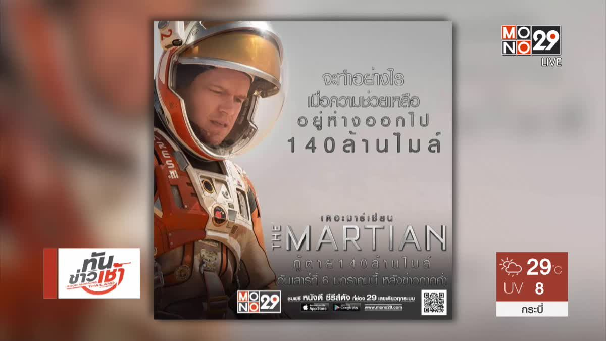 MONO29 ส่ง ภ.The Martian ลงจอฟรีทีวีที่แรก 6 ม.ค.นี้