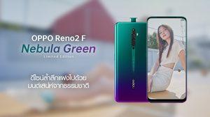 OPPO Reno2 F สีใหม่ Nebula Green Limited Edition ดีไซน์สุดล้ำลึก
