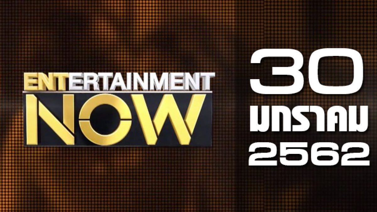 Entertainment Now Break 2 30-01-62