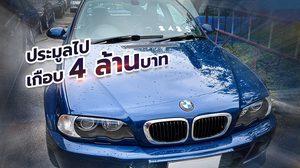 อย่างโหด! BMW E46 M3 สตาร์ทได้ แต่วิ่งไม่ได้ กลับถูกประมูลจบสูงเกือบ 4 ล้าน