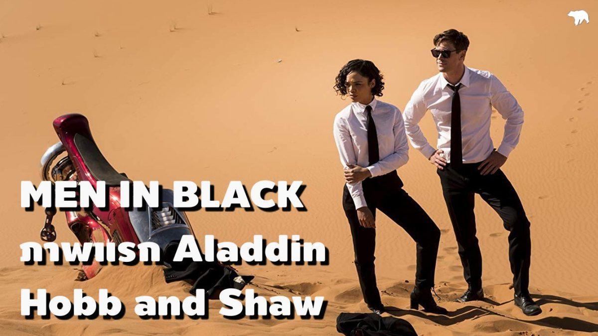 อัพเดทข่าวหนัง MIB International, อลาดิน Aladdin, Hobb and Shaw