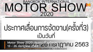 Motor Show 2020 ประกาศเลื่อนจัดงานครั้งใหม่ 13 – 26 กรกฎาคม 2563