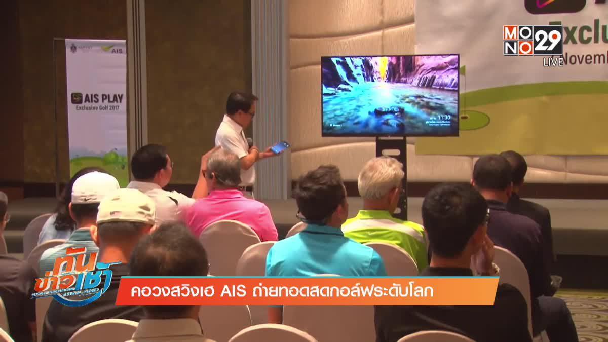 คอวงสวิงเฮ AIS ถ่ายทอดสดกอล์ฟระดับโลก