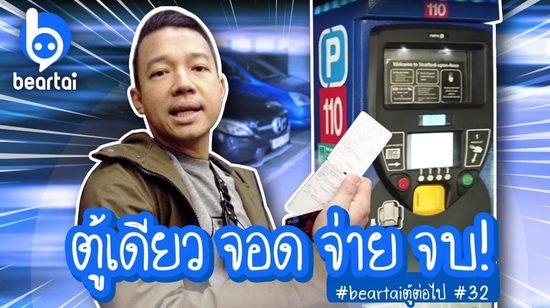 #beartaiตู้ต่อไป #32 ตู้จอดรถสไตล์อังกฤษ จอด จ่าย จบ ในตู้เดียว!