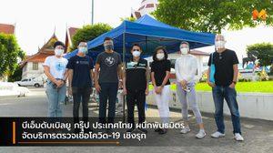 บีเอ็มดับเบิลยู กรุ๊ป ประเทศไทย ผนึกพันธมิตร จัดบริการตรวจเชื้อโควิด-19 เชิงรุก