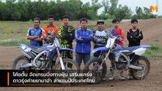 โค้ชตั้น จัดเทรนนิ่งทางฝุ่น เสริมแกร่ง ดาวรุ่งค่ายยามาฮ่า ล่าแชมป์ประเทศไทย