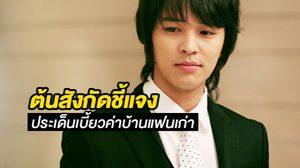 ต้นสังกัด คิมจองฮุน ชี้แจงคดี เบี้ยวค่าบ้านอดีตแฟนสาว