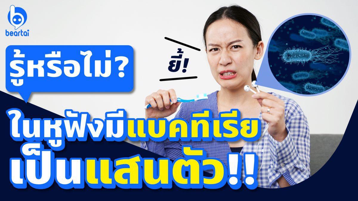 #beartai ชวนทำความสะอาดหูฟัง กำจัดแบคทีเรียกว่า 1 แสนตัว!!