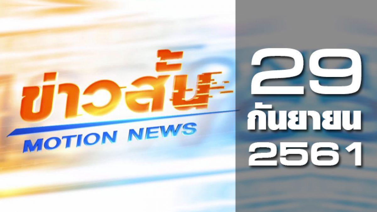 ข่าวสั้น Motion News Break 2 29-09-61