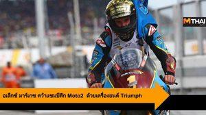อเล็กซ์ มาร์เกซ คว้าแชมป์ศึก Moto2  คนแรกที่ขับเคลื่อนด้วยเครื่องยนต์ Triumph
