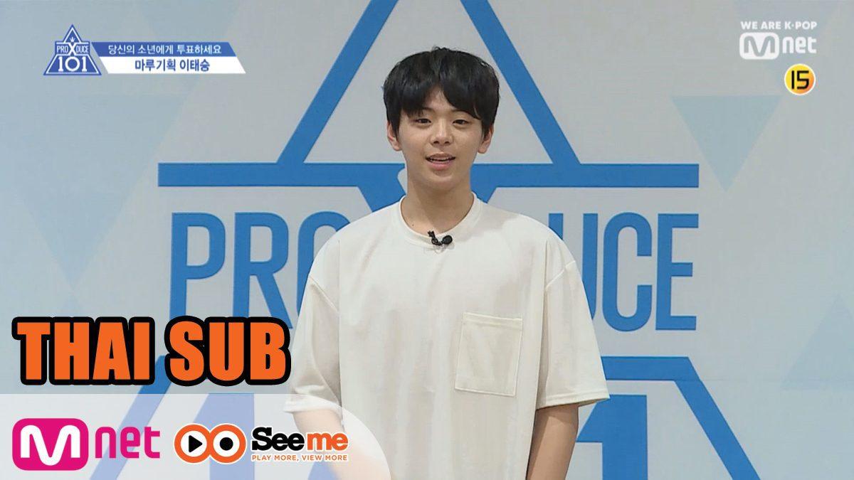 [THAI SUB] แนะนำตัวผู้เข้าแข่งขัน | 'อี แทซึง' LEE TAE SEUNG I จากค่าย Maroo Entertainment