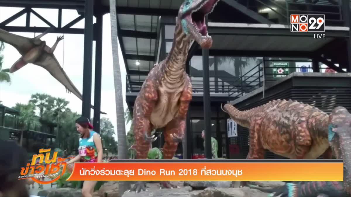 นักวิ่งร่วมตะลุย Dino Run 2018 ที่สวนนงนุช